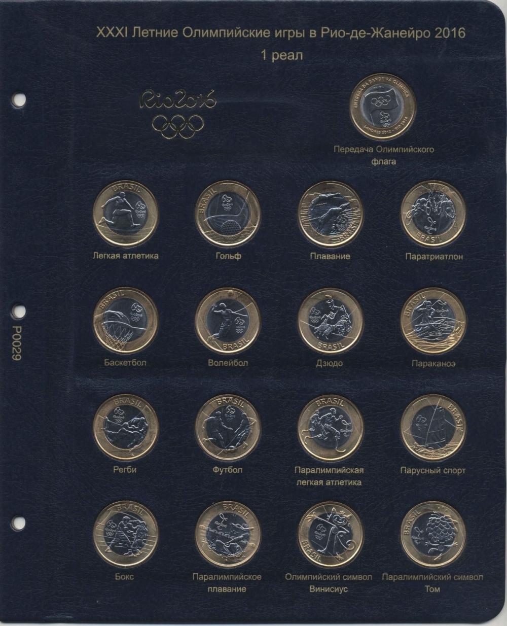 Лист для юбилейных монет XXXI Летних Олимпийских игр в Рио-де-Жанейро 2016 - 1