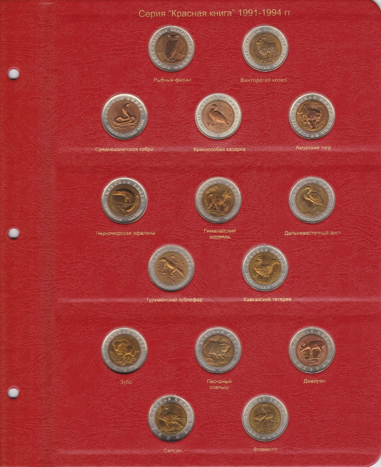 Альбом для юбилейных монет СССР и России 1965-1996 г. - 7