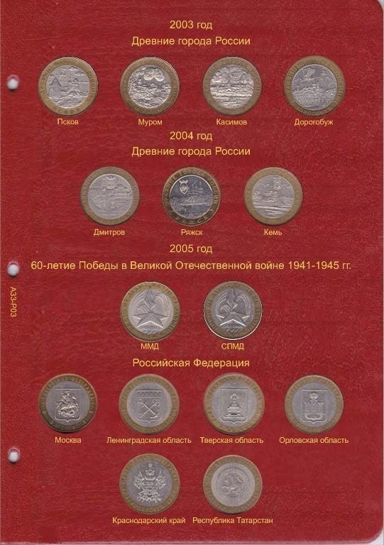 Альбом-каталог для юбилейных и памятных монет России: том I (1999-2013 гг.) (А033) - 3