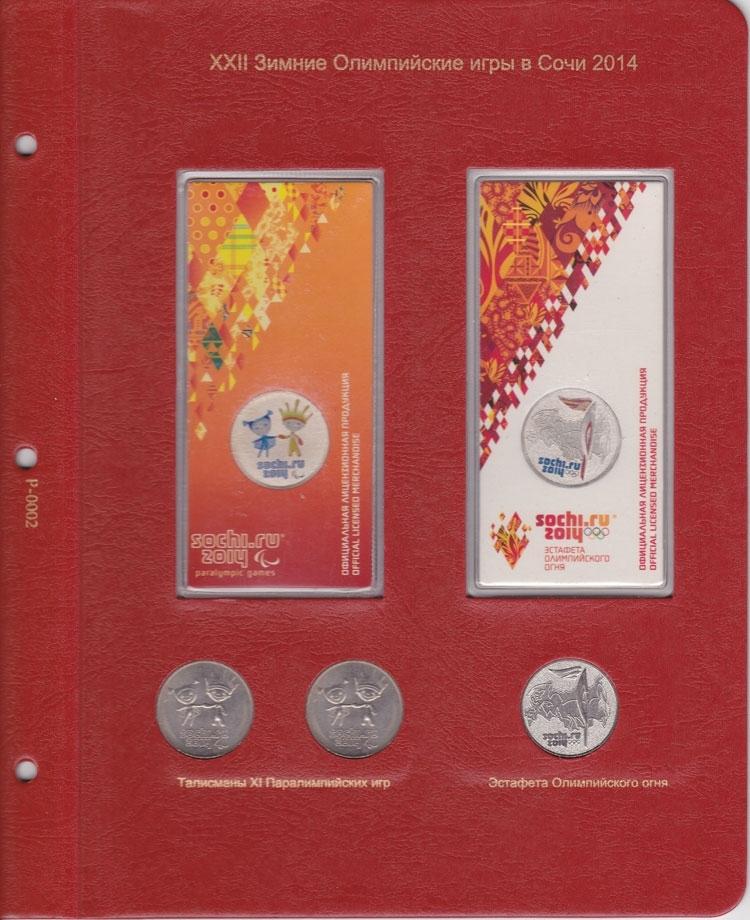 Комплект листов для юбилейных монет Сочи 25 рублей в блистерах (Р001/Р002) - 2