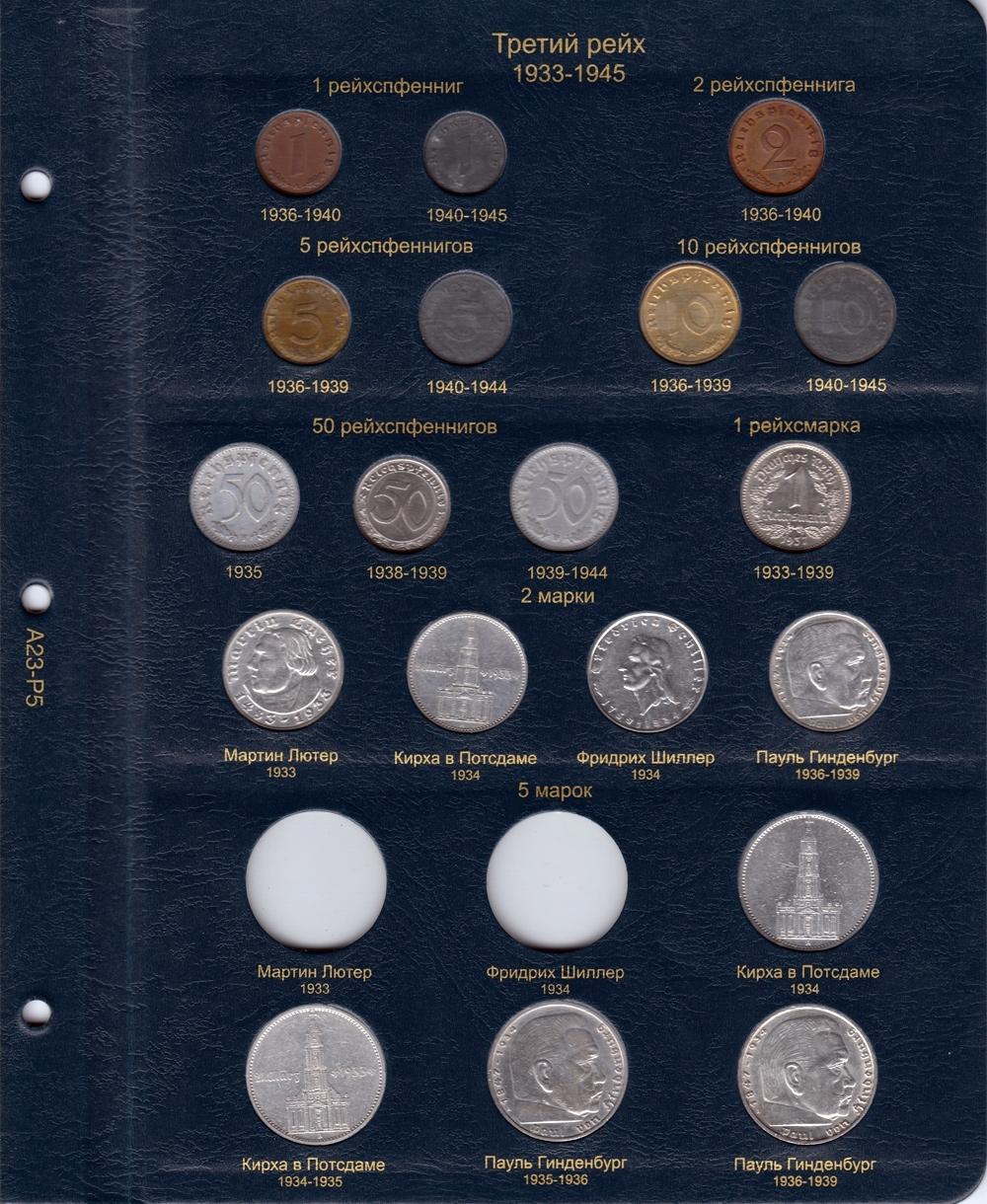Альбом для монет Германии с 1871 года - 5