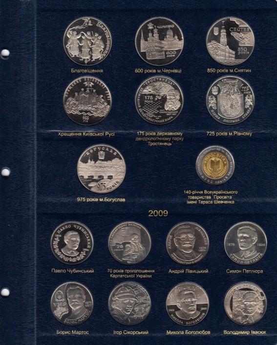 Альбом для юбилейных монет Украины: Том II (2006-2012) - 4