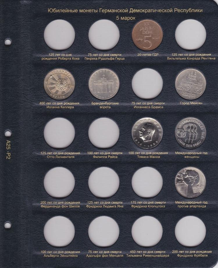 Альбом для памятных и регулярных монет ГДР - 2