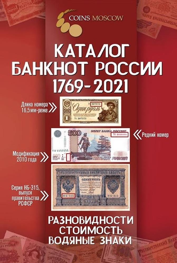 Каталог банкнот России 1769-2021 годов с ценами (выпуск №2) - 1