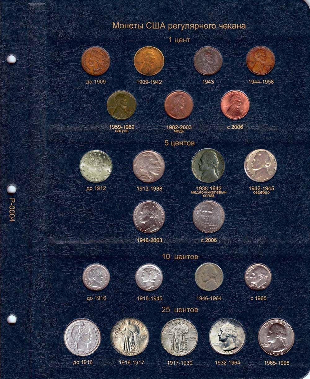 Комплект листов для регулярных монет США - 1