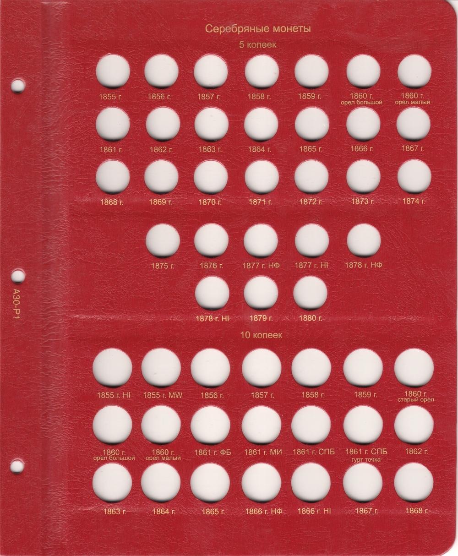 Альбом для монет периода правления императора Александра II (1855-1881 гг.) том 2 - 1