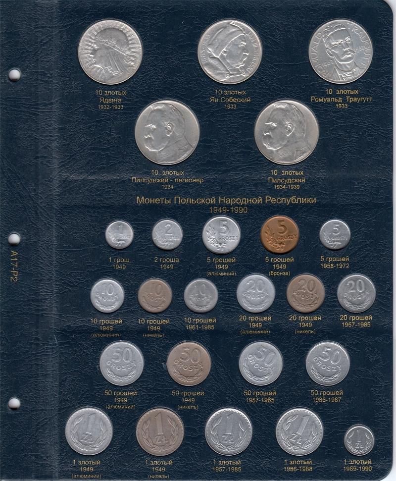 Альбом для монет Польши с 1923 г. - 2