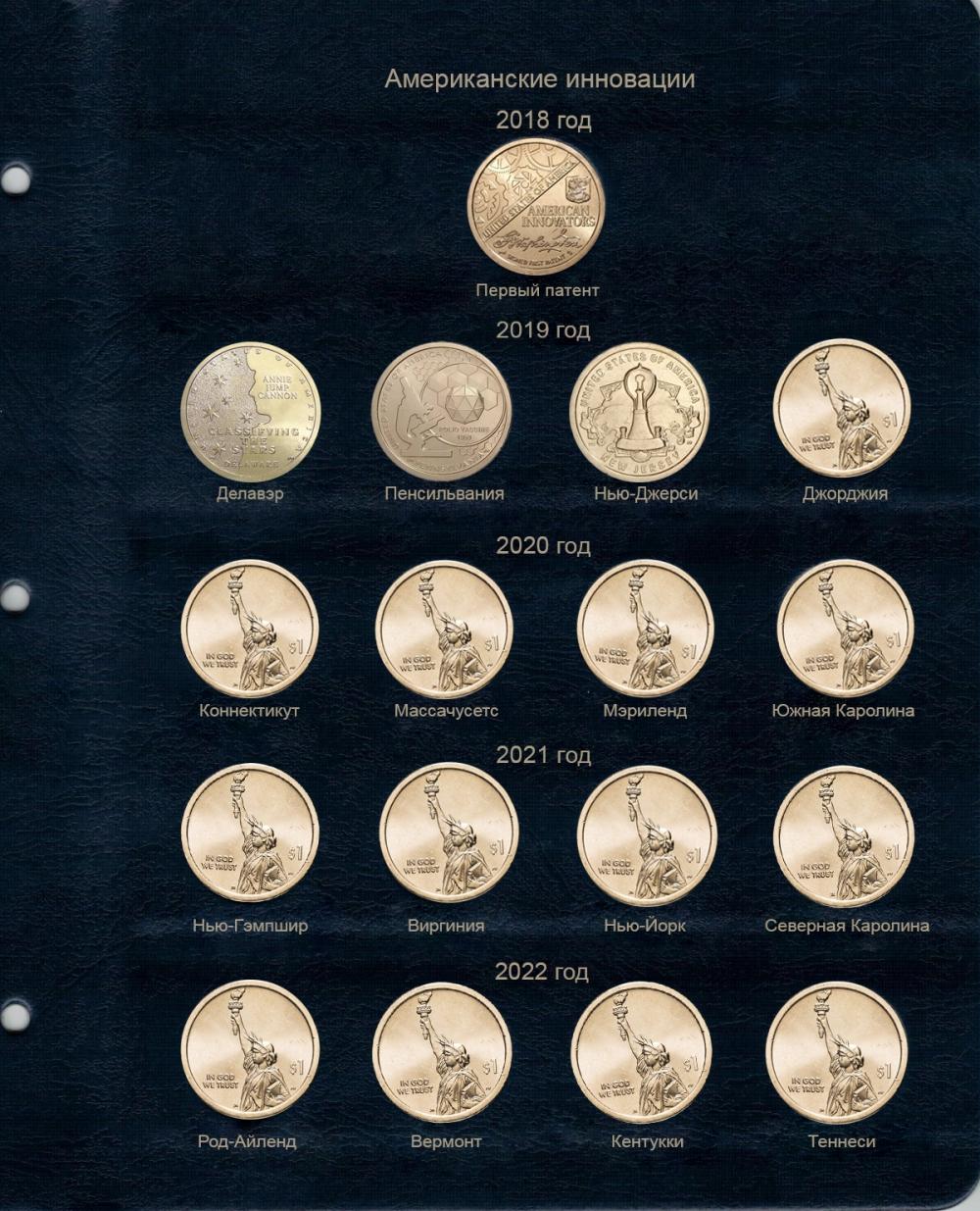 """Комплект листов для памятных монет США 1 доллар серии """"Американские инновации"""" - 1"""