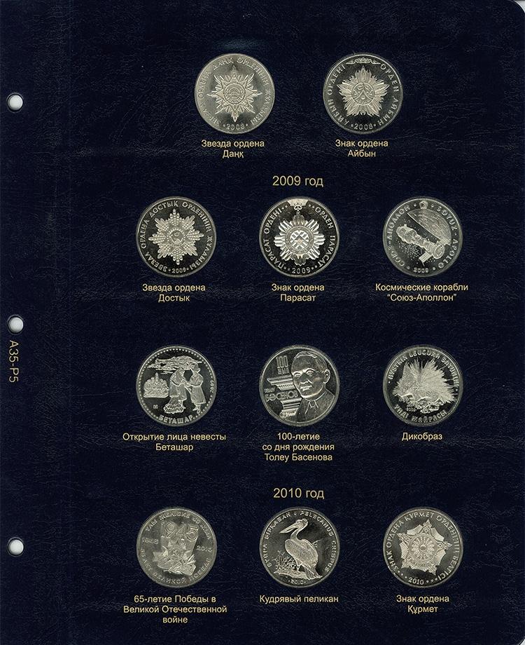 Альбом для юбилейных монет Казахстана - 5