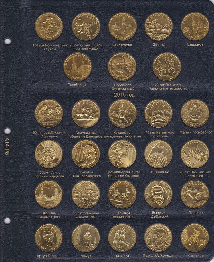 Альбом для юбилейных монет Польши 2 злотых - 8