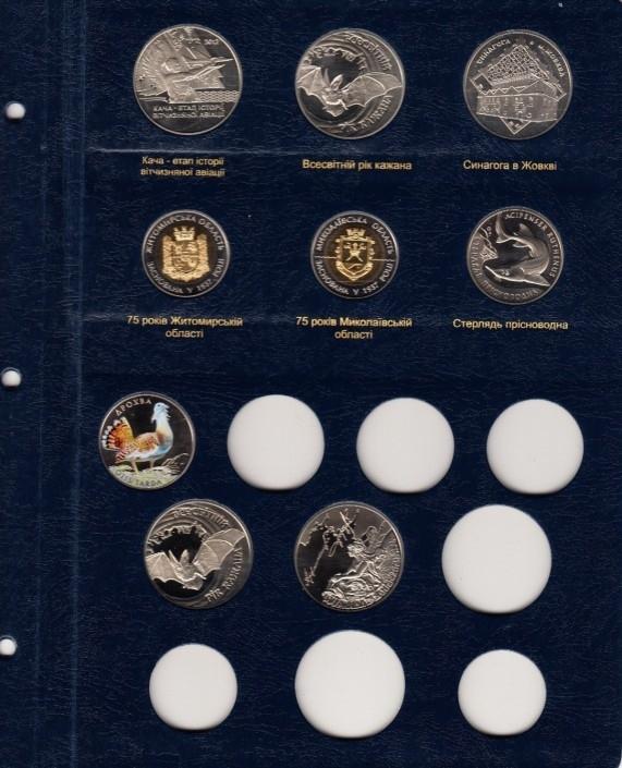 Альбом для юбилейных монет Украины: Том II (2006-2012) - 9