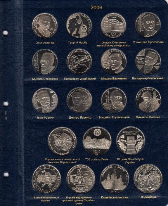 Альбом для юбилейных монет Украины: Том II (2006-2012) - 1