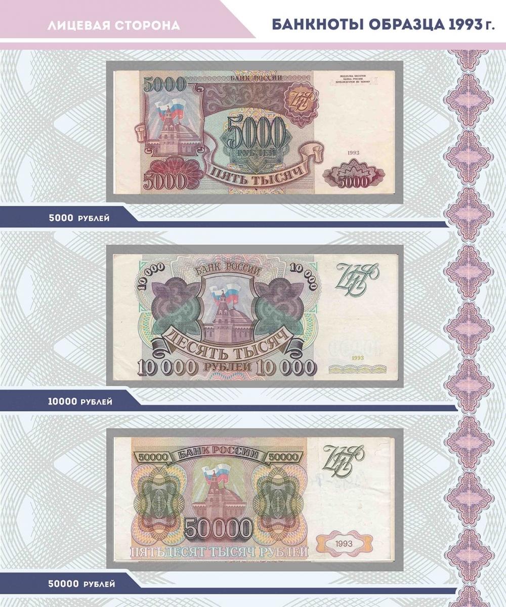 Альбом для банкнот Российской Федерации - 3