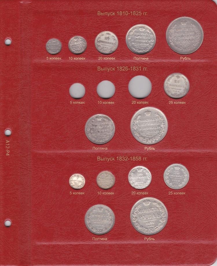 Альбом Монет России по типам с 1796 г. - 4