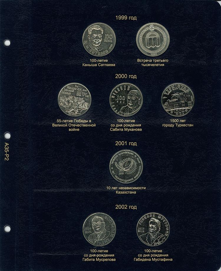 Альбом для юбилейных монет Казахстана - 2