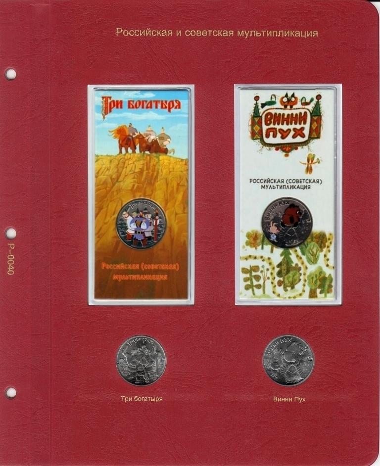 Альбом для юбилейных и памятных монет России в блистерах - 5