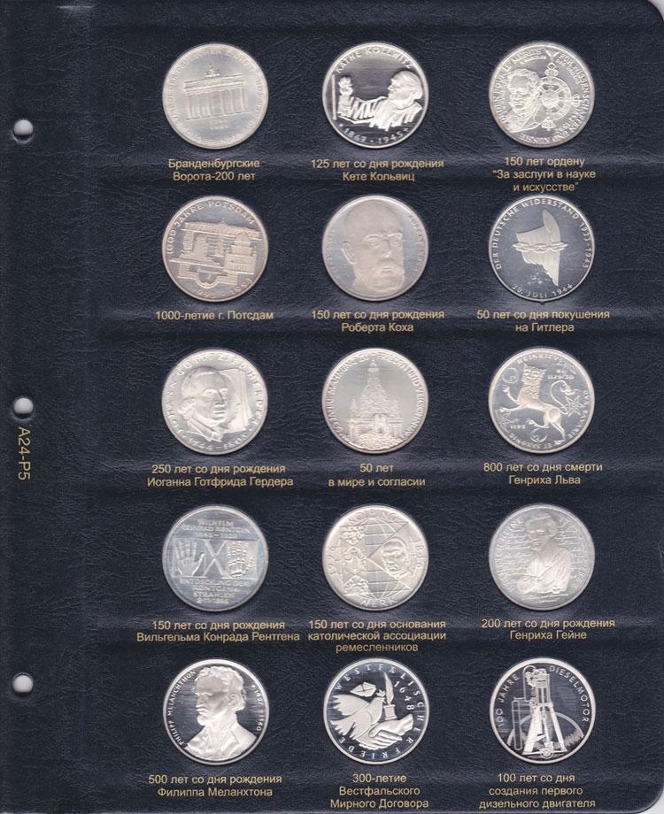 Альбом для памятных и регулярных монет ФРГ - 5