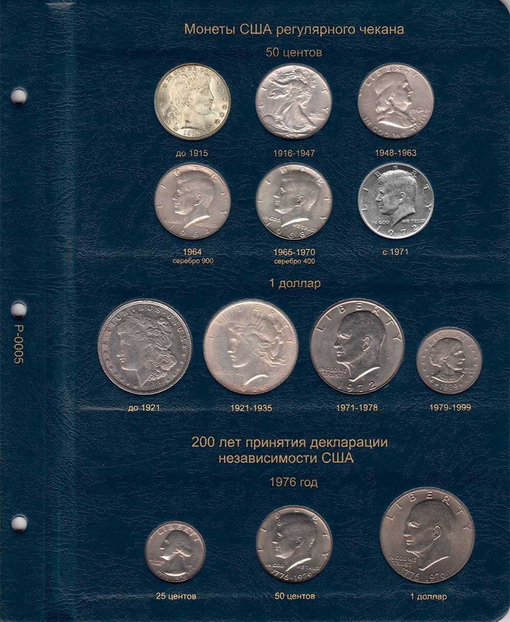 Комплект листов для регулярных монет США - 2