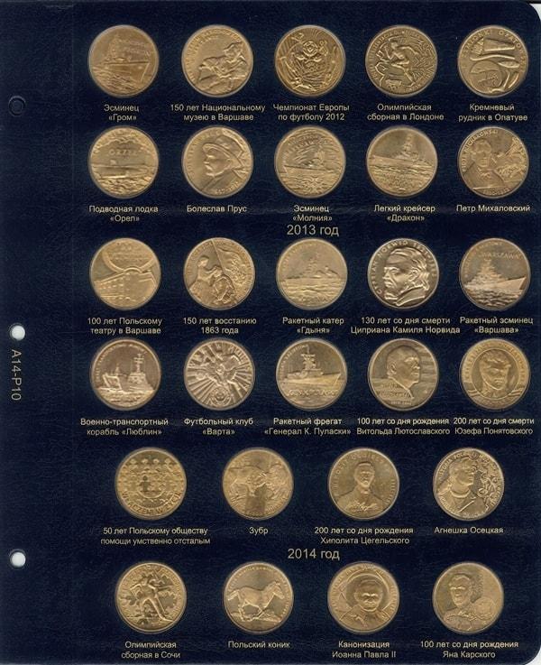 Комплект листов для юбилейных монет Польши 2 и 5 злотых - 1