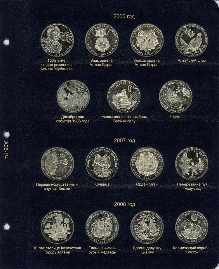 Альбом для юбилейных монет Казахстана - 4