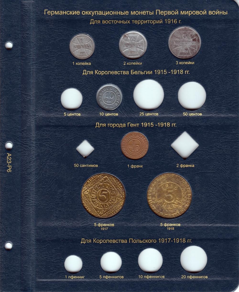 Альбом для монет Германии с 1871 года - 6