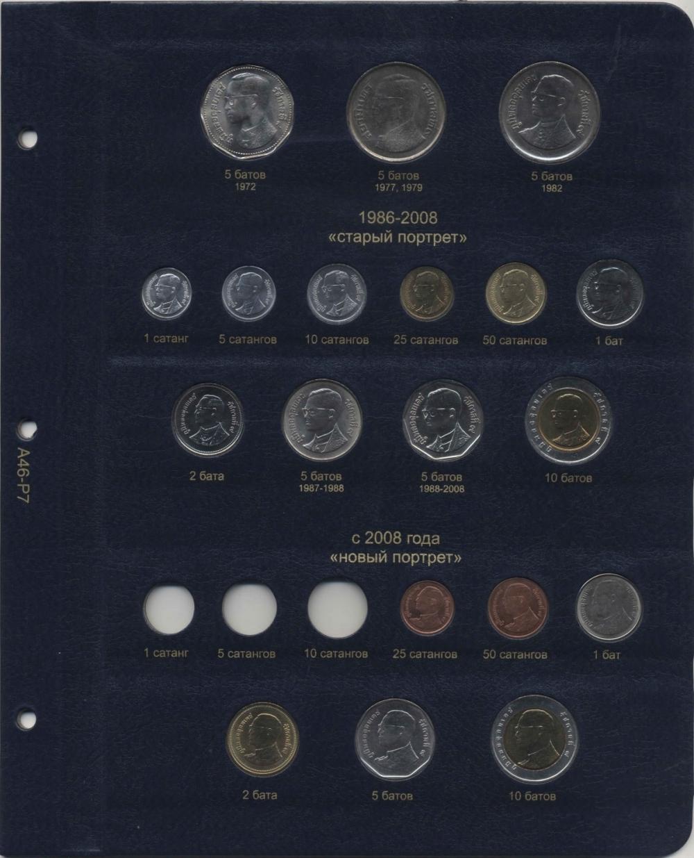 Комплект листов для регулярных монет Таиланда с 1950 г. - 2