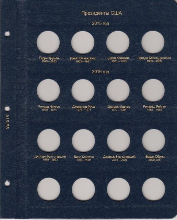 Альбом для юбилейных и памятных монет США - 8