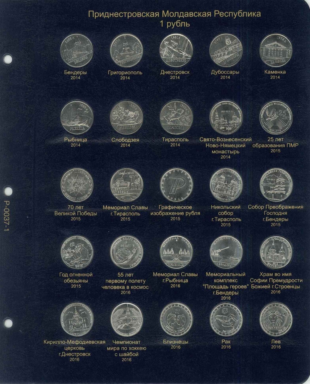 Комплект листов для юбилейных монет Приднестровья 1 рубль - 1