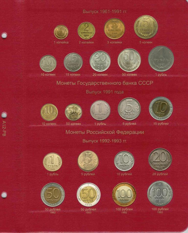 Комплект листов для монет регулярного выпуска РСФСР, СССР и России 1921-2016 гг. (по типам) - 2