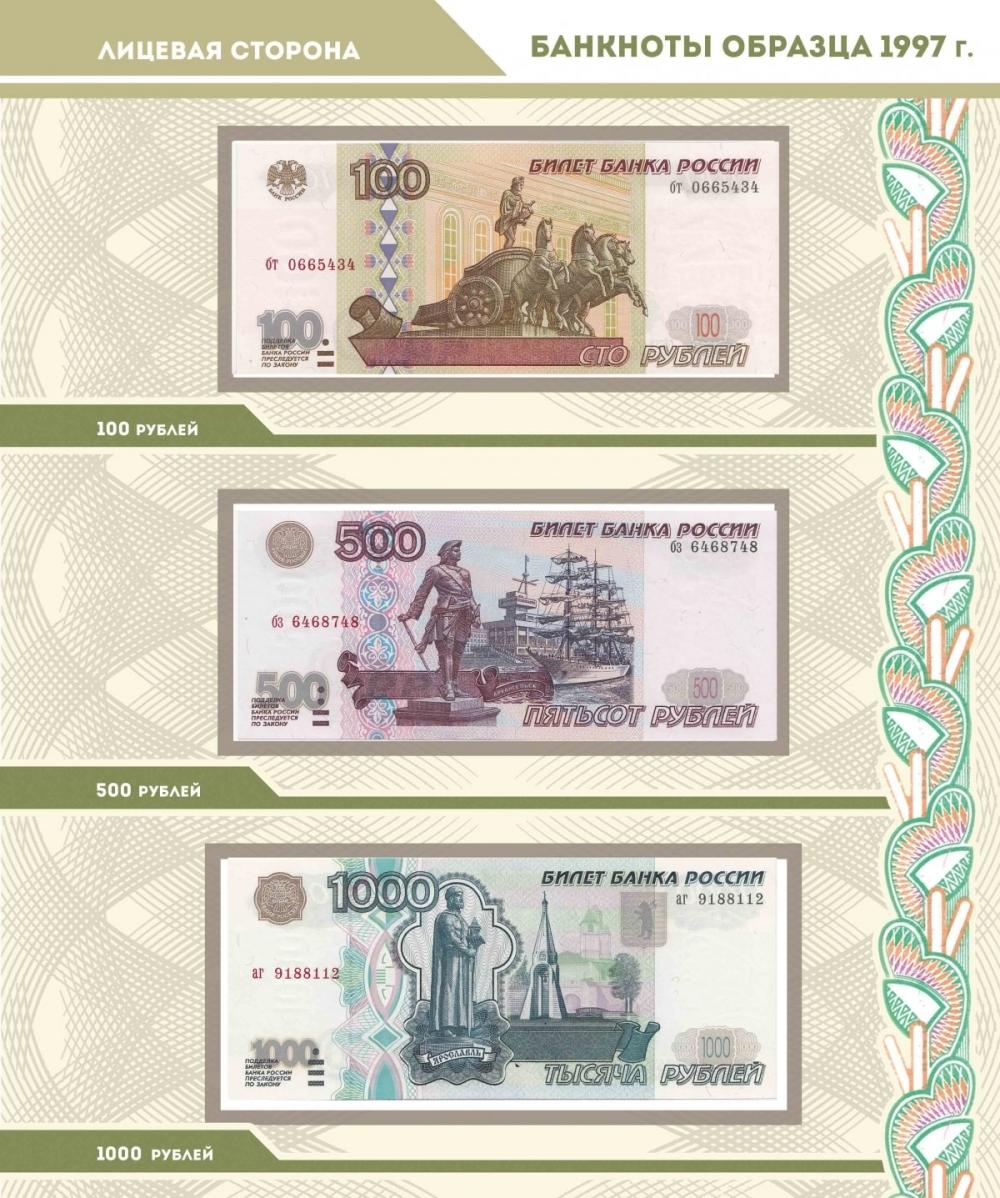 Альбом для банкнот Российской Федерации - 7
