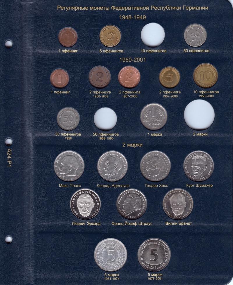 Альбом для памятных и регулярных монет ФРГ - 1