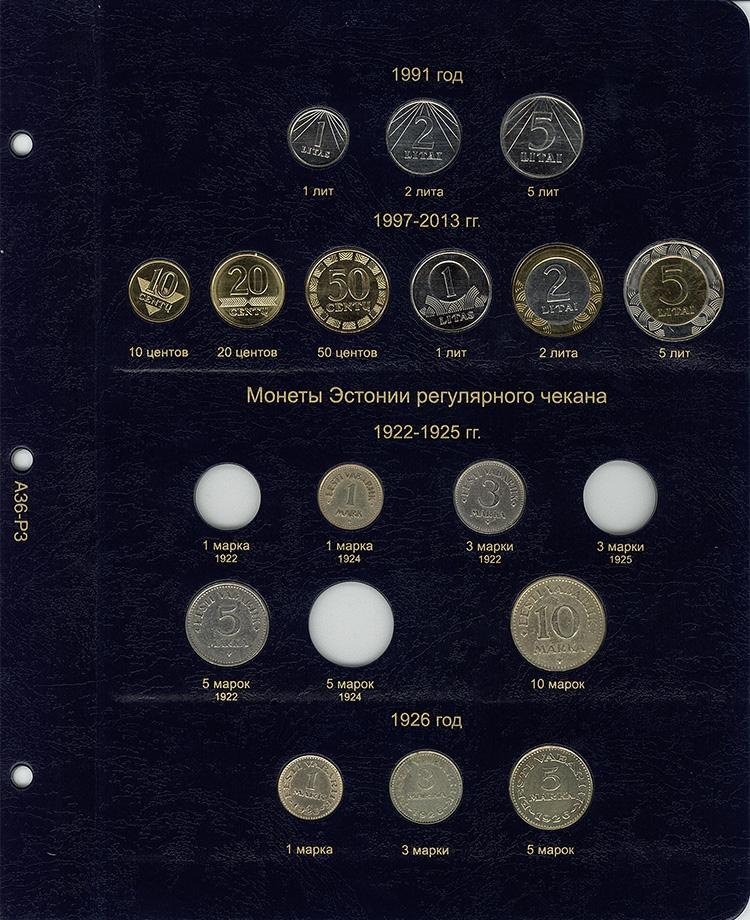 Альбом для монет Прибалтики (Латвия, Литва, Эстония) - 3