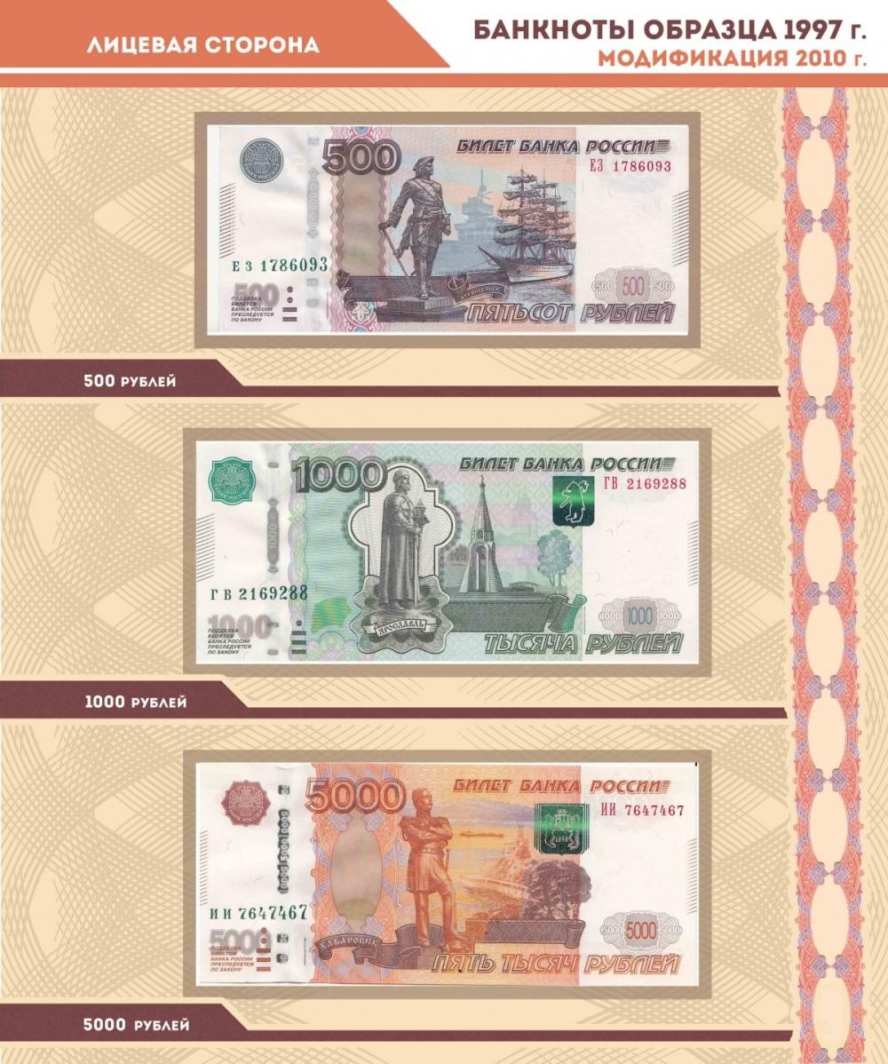 Альбом для банкнот Российской Федерации - 13