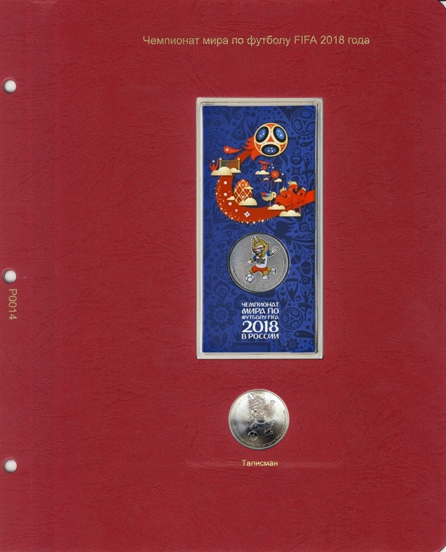Альбом для юбилейных и памятных монет России в блистерах - 4