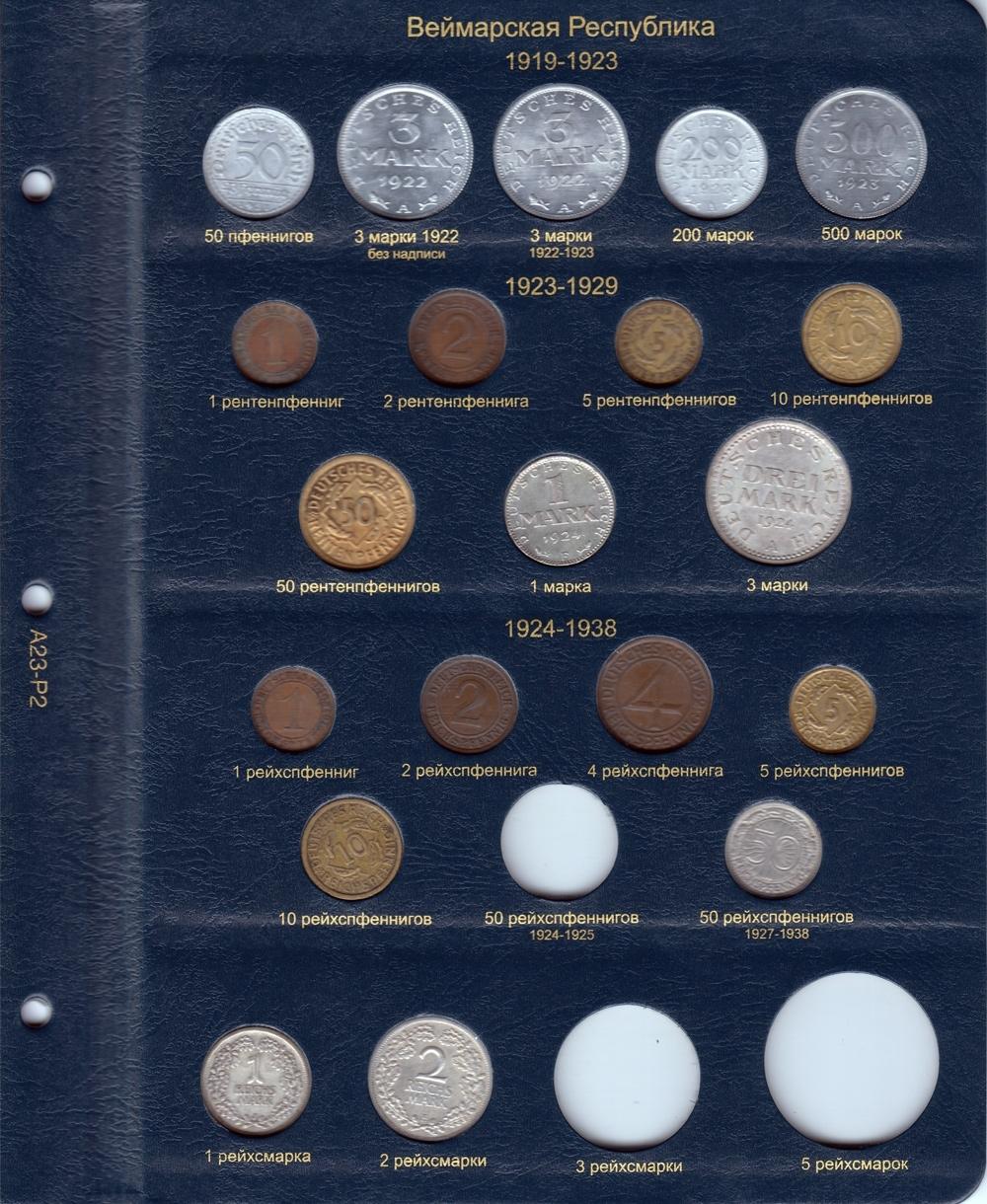Альбом для монет Германии с 1871 года - 2