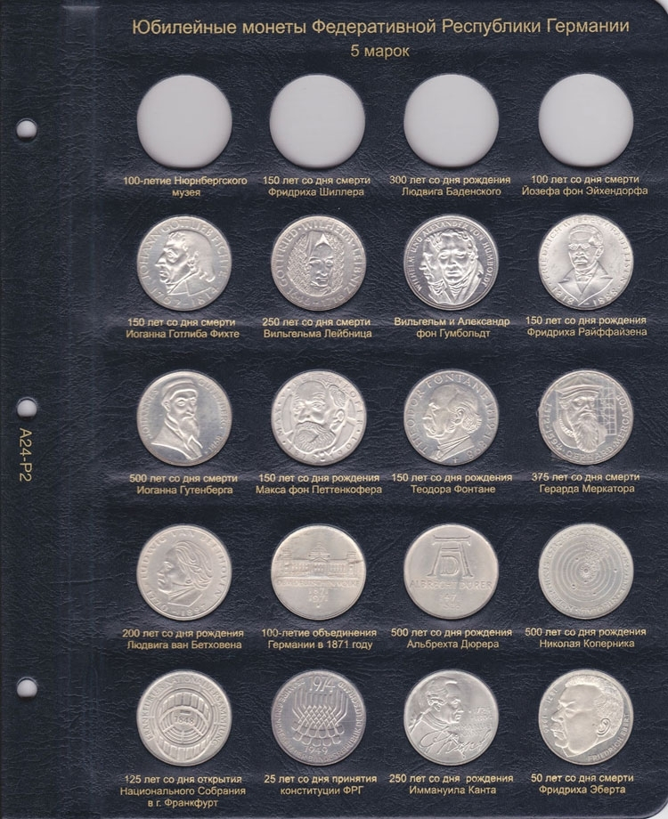 Альбом для памятных и регулярных монет ФРГ - 2