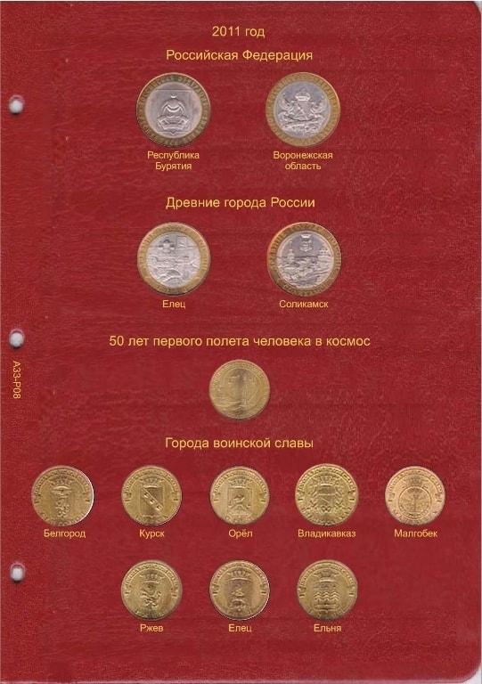 Альбом-каталог для юбилейных и памятных монет России: том I (1999-2013 гг.) (А033) - 8