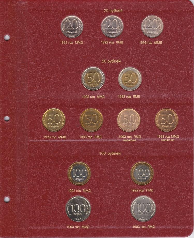 Альбом для монет России регулярного чекана с 1992 г. - 2