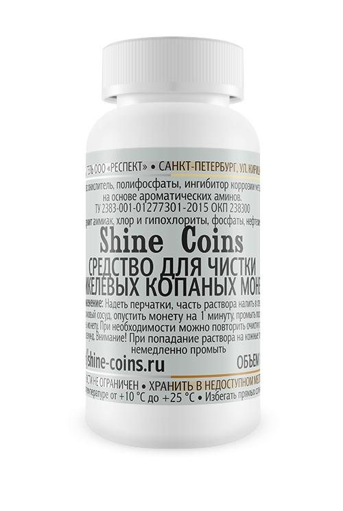 Средство для чистки никелевых копаных монет - 1