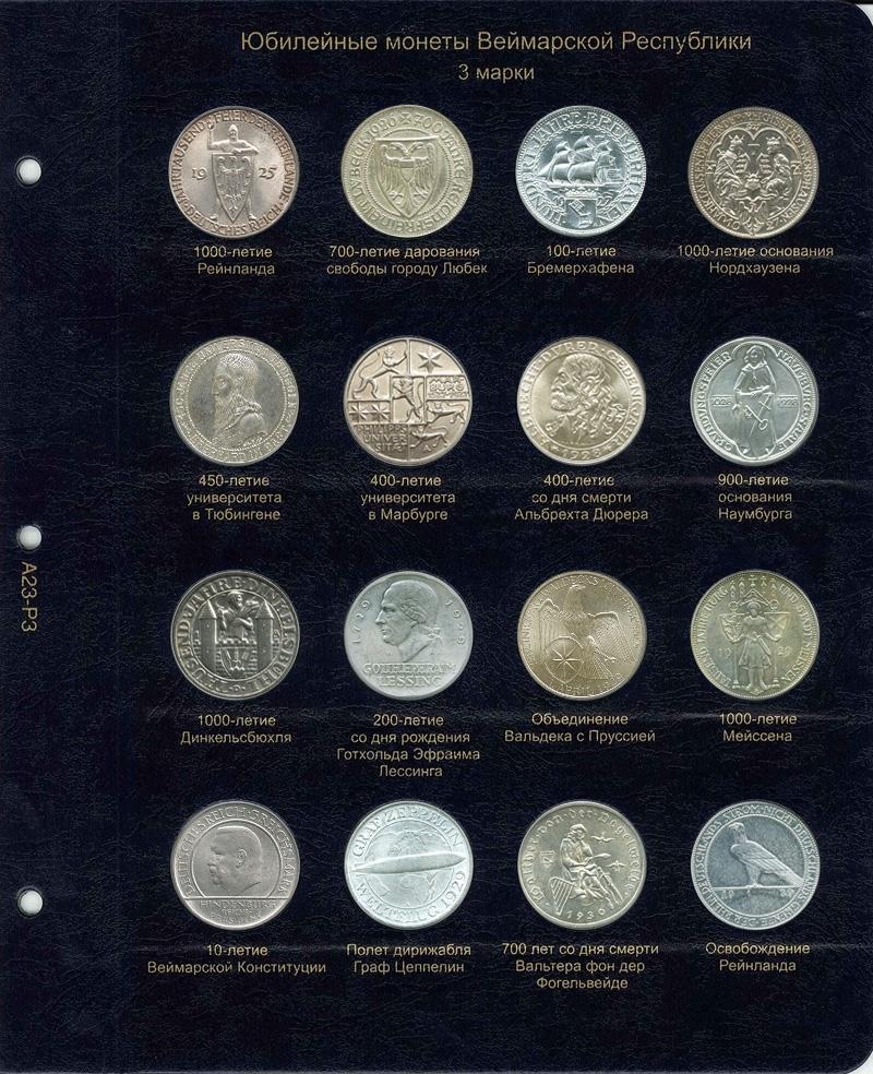 """Комплект листов """"Юбилейные монеты Веймарской республики"""" - 1"""