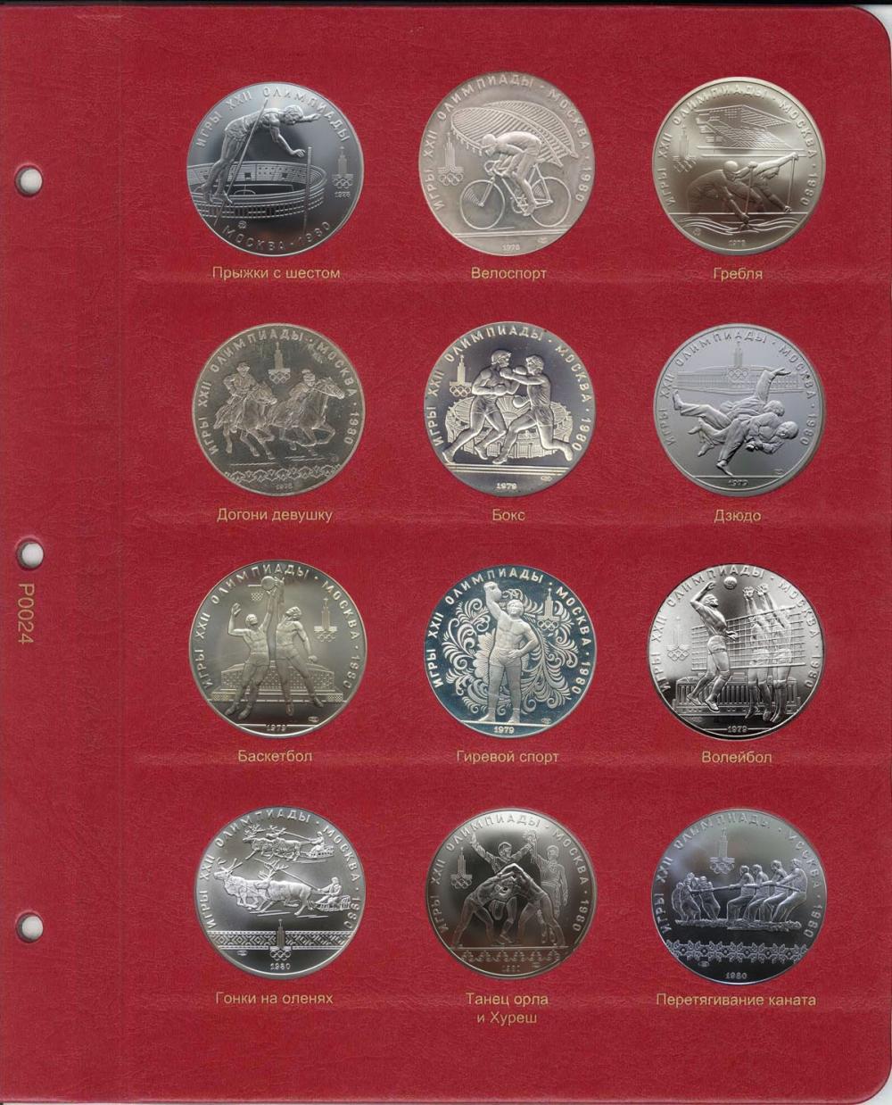 Комплект листов для монет XXII летние Олимпийские игры в Москве, 1980 год - 2