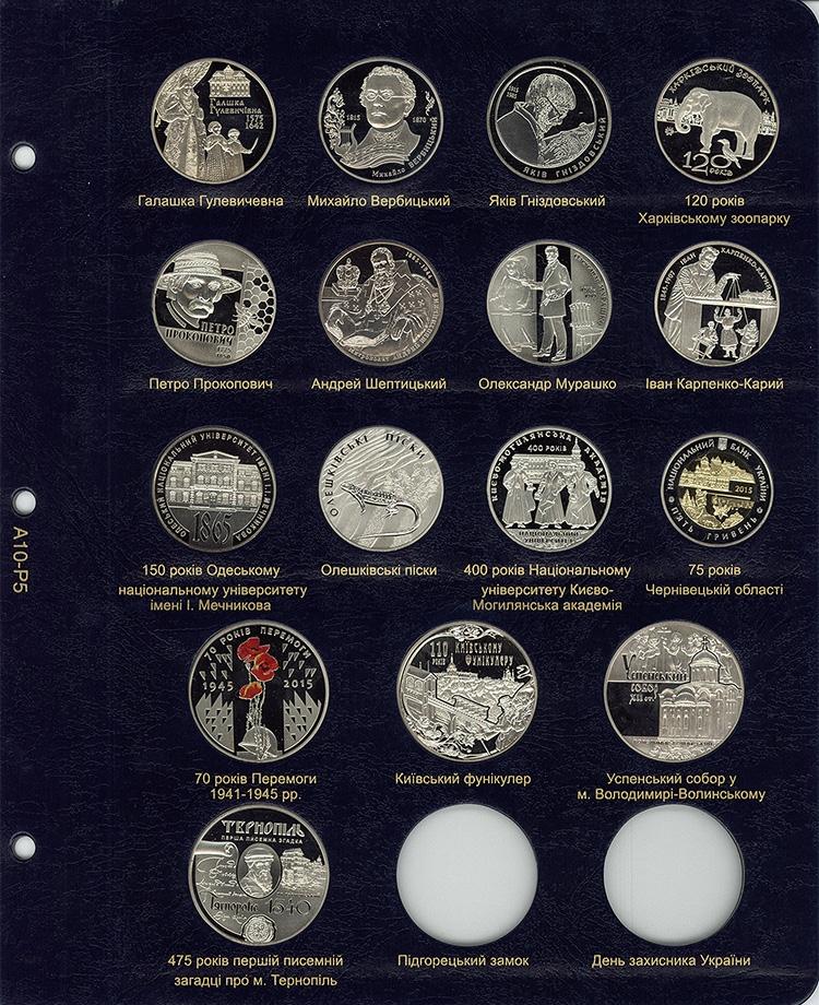 Альбом для юбилейных монет Украины: том III - с 2013 г. - 5
