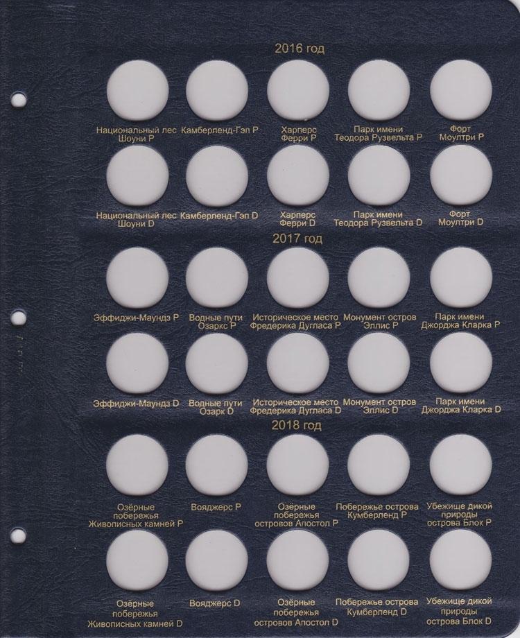Альбом для юбилейных монет США 25 центов (по монетным дворам) - 7