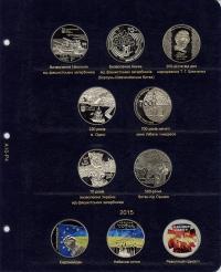 Альбом для юбилейных монет Украины: том III - с 2013 г. - 4