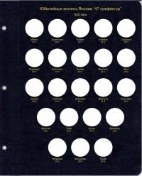 Комплект листов серии памятных монет «Префектуры Японии» - 2