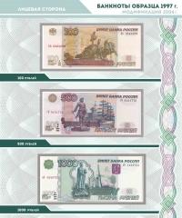 Альбом для банкнот Российской Федерации - 11