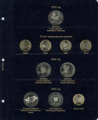Альбом для юбилейных монет Казахстана - 3