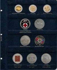 Комплект листов для юбилейных монет Украины 2018 года - 2