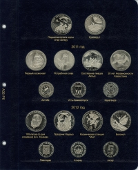 Альбом для юбилейных монет Казахстана - 6