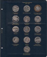 Альбом для монет Польши с 1923 г. - 7